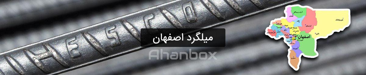 قیمت میلگرد اصفهان